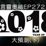 EP272